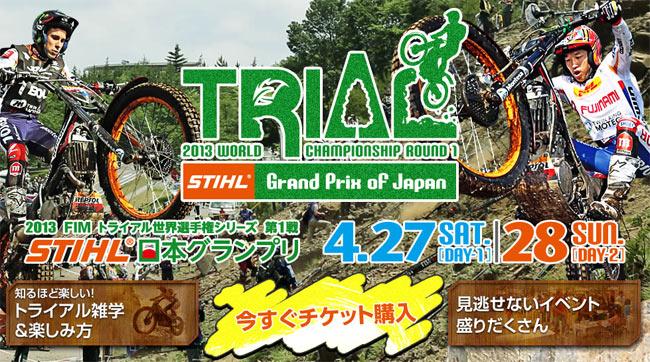 japan-trial-2013-poster1