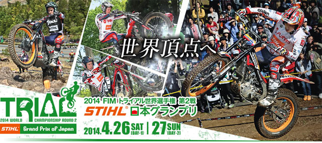 japon-gp-trial-motegi-preview-poster
